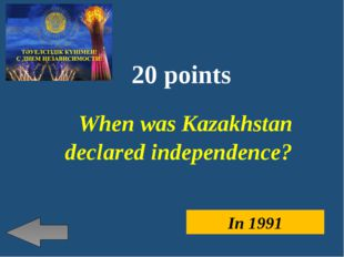 20 points When was Kazakhstan declared independence? In 1991