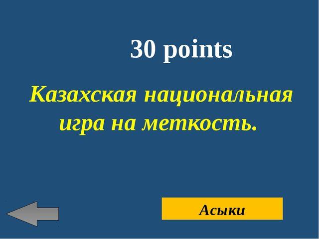 30 points Казахская национальная игра на меткость. Асыки