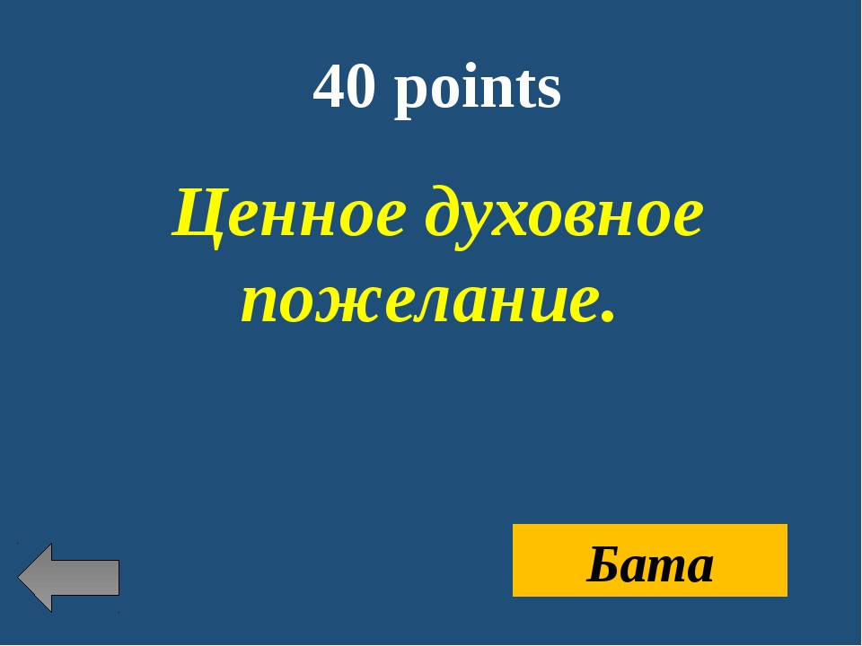 40 points Ценное духовное пожелание. Бата
