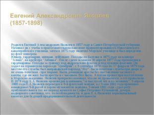 Родился Евгений Александрович Яковлев в 1857 году в Санкт-Петербургской губер