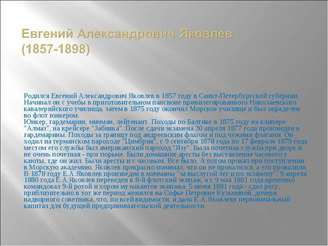 Родился Евгений Александрович Яковлев в 1857 году в Санкт-Петербургской губер...