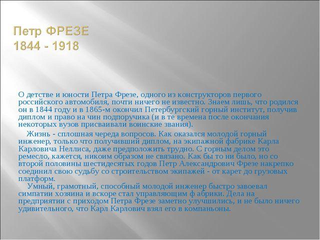 O детстве и юности Петра Фрезе, одного из конструкторов первого российского а...
