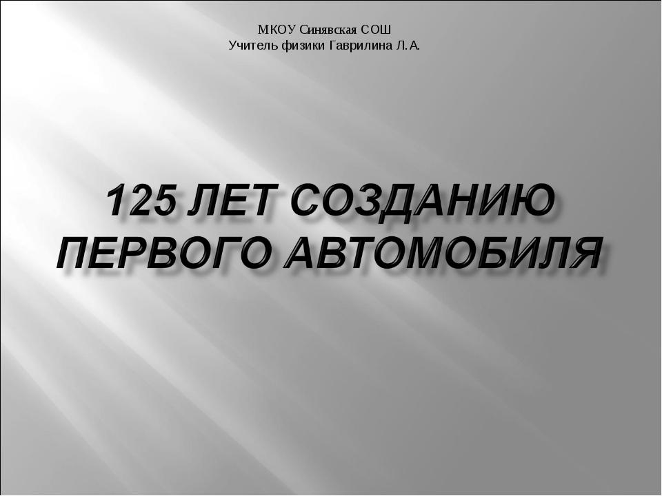 МКОУ Синявская СОШ Учитель физики Гаврилина Л.А.