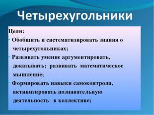 Цели: Обобщить и систематизировать знания о четырехугольниках; Развивать умен