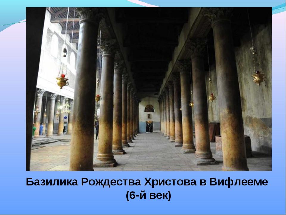 Базилика Рождества Христова в Вифлееме (6-й век)