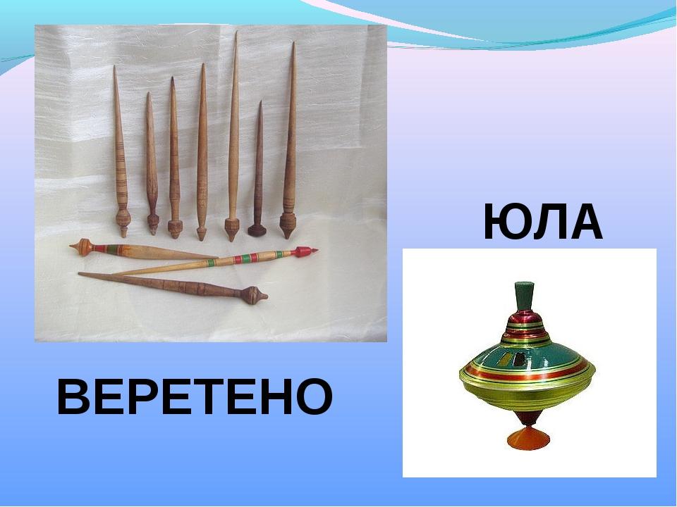 ВЕРЕТЕНО ЮЛА