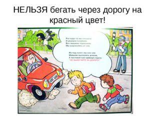 НЕЛЬЗЯ бегать через дорогу на красный цвет!