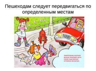 Пешеходам следует передвигаться по определенным местам