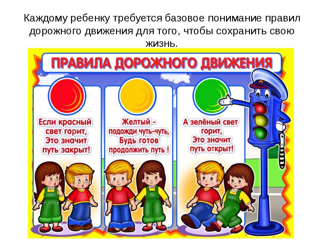 Каждому ребенку требуется базовое понимание правил дорожного движения для тог...