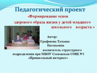 «Формирование основ здорового образа жизни у детей младшего школьного возраст