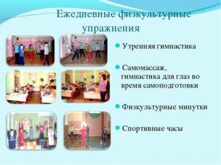Ежедневные физкультурные упражнения Утренняя гимнастика Самомассаж, гимнасти
