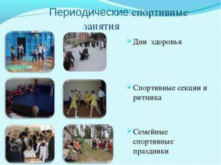 Периодические спортивные занятия Дни здоровья Спортивные секции и ритмика Се