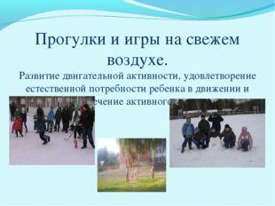 Прогулки и игры на свежем воздухе. Развитие двигательной активности, удовлет
