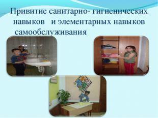 Привитие санитарно- гигиенических навыков и элементарных навыков самообслужив