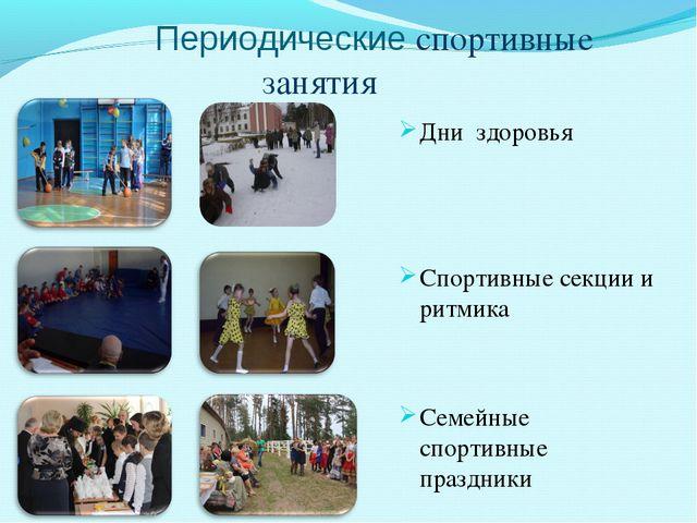 Периодические спортивные занятия Дни здоровья Спортивные секции и ритмика Се...