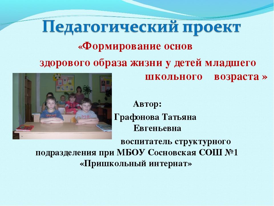 «Формирование основ здорового образа жизни у детей младшего школьного возраст...