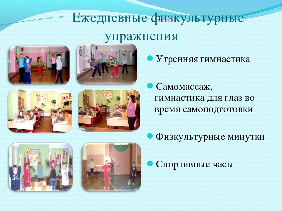 Ежедневные физкультурные упражнения Утренняя гимнастика Самомассаж, гимнасти...