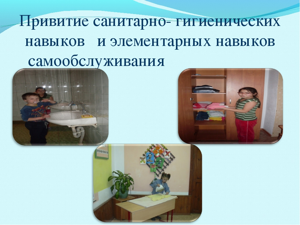 Привитие санитарно- гигиенических навыков и элементарных навыков самообслужив...