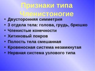 Признаки типа Членистоногие Двусторонняя симметрия 3 отдела тела: голова, гру