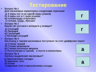 Тестирование Вопрос № 1 Для насекомых характерны следующие признаки: а) 4 пар
