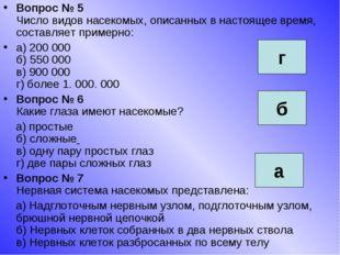 Вопрос № 5 Число видов насекомых, описанных в настоящее время, составляет при