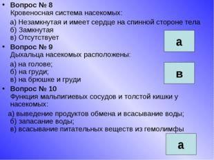 Вопрос № 8 Кровеносная система насекомых: а) Незамкнутая и имеет сердце на сп