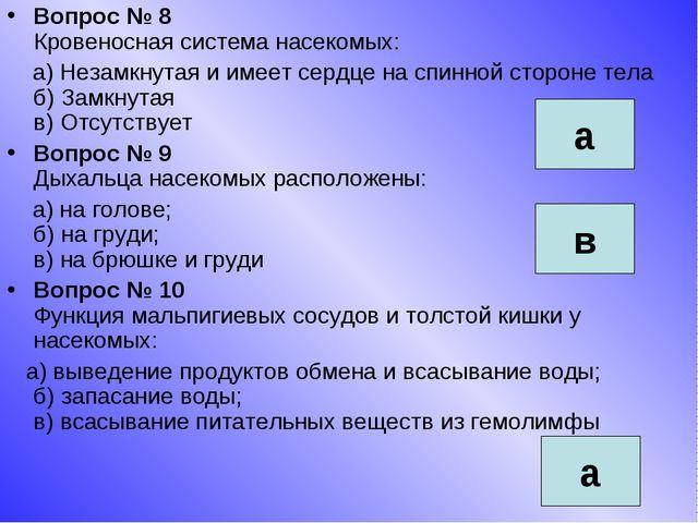 Вопрос № 8 Кровеносная система насекомых: а) Незамкнутая и имеет сердце на сп...