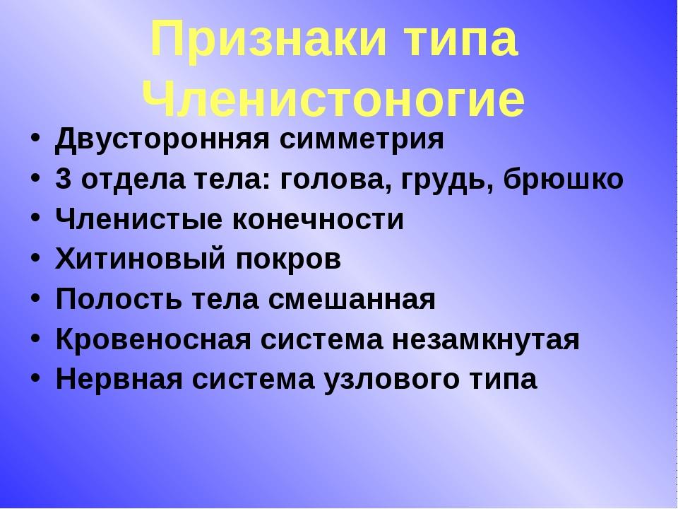 Признаки типа Членистоногие Двусторонняя симметрия 3 отдела тела: голова, гру...