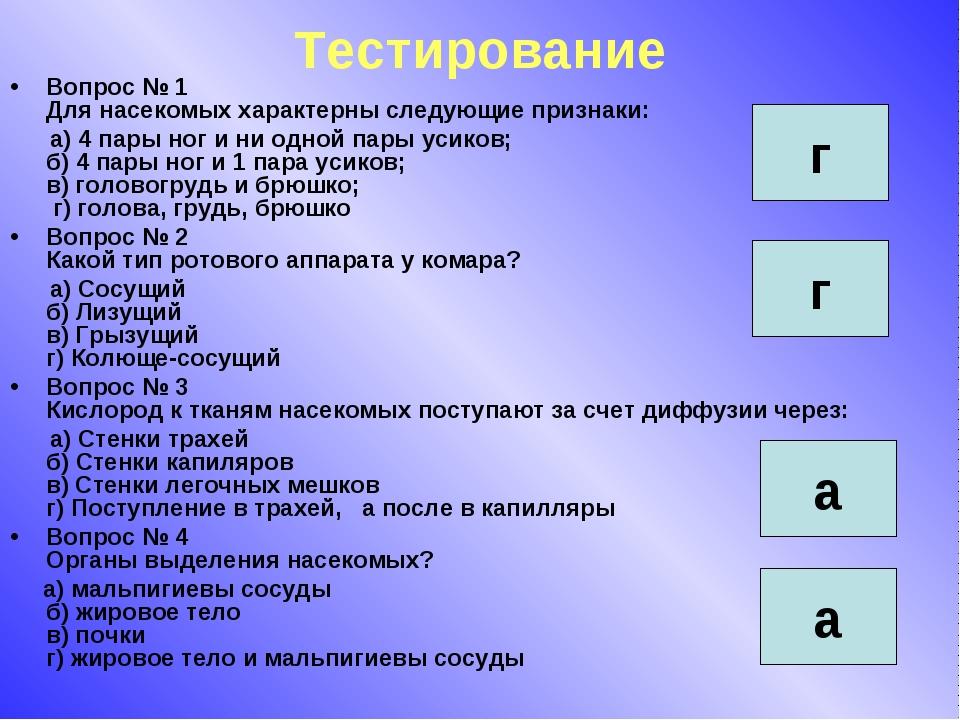Тестирование Вопрос № 1 Для насекомых характерны следующие признаки: а) 4 пар...