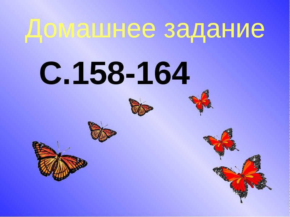 Домашнее задание С.158-164