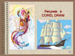 Рисунки в COREL DRAW Начальная школа