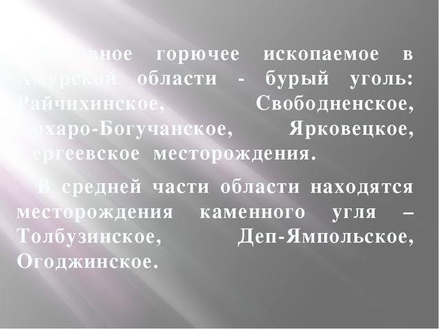 Основное горючее ископаемое в Амурской области - бурый уголь: Райчихинское,...
