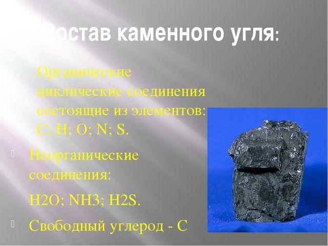 Состав каменного угля: Органические циклические соединения состоящие из элеме...