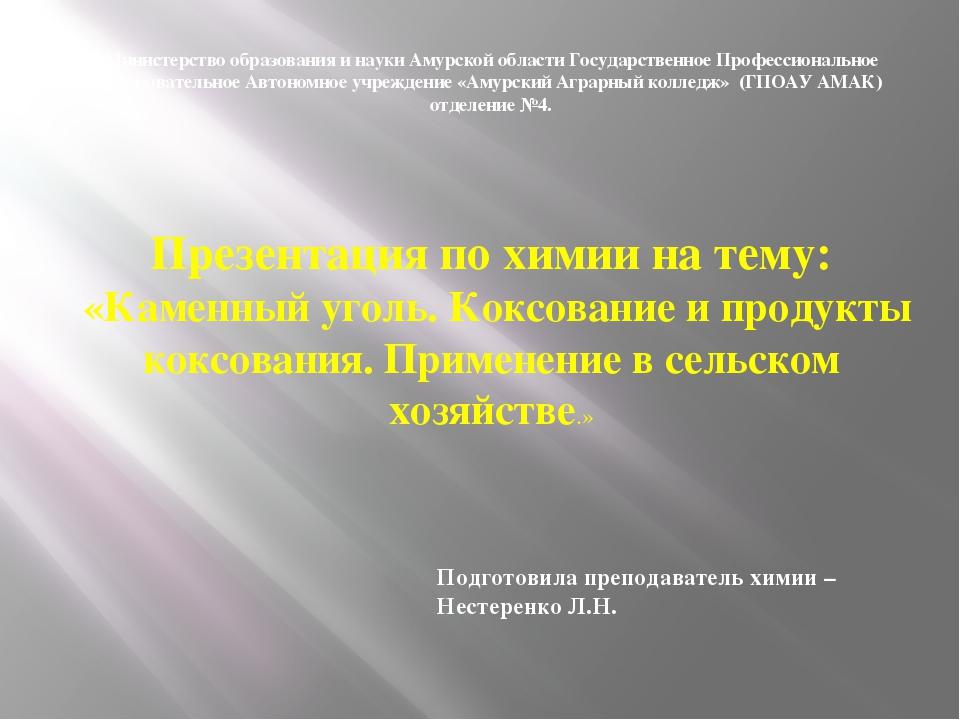 Министерство образования и науки Амурской области Государственное Профессиона...