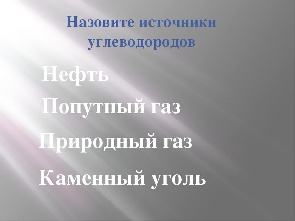 Нефть Назовите источники углеводородов Попутный газ Природный газ Каменный у...
