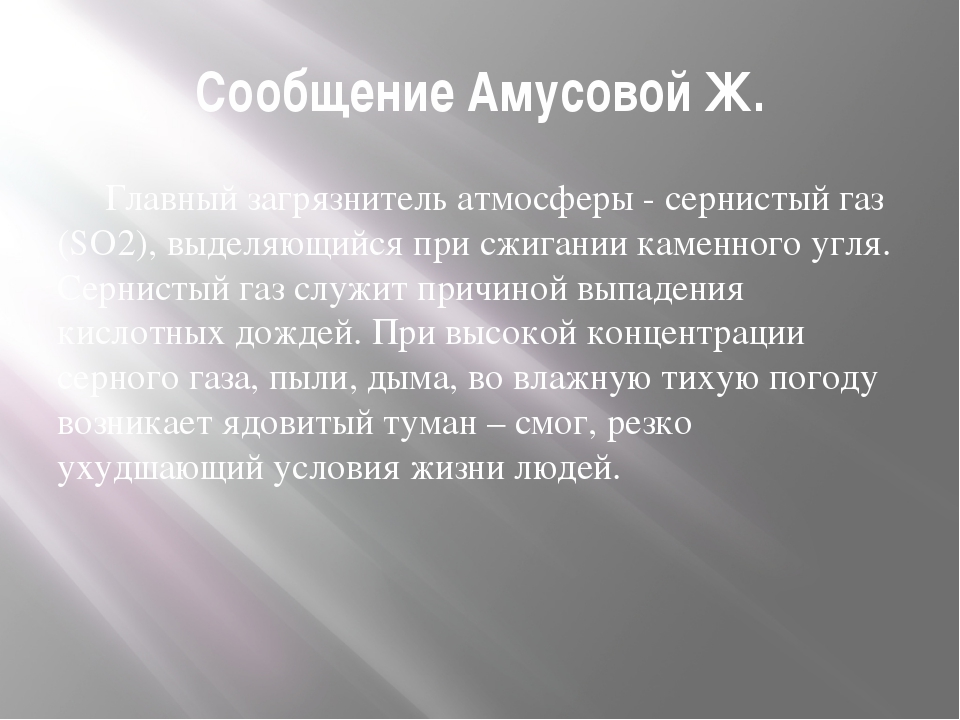 Сообщение Амусовой Ж. Главный загрязнитель атмосферы - сернистый газ (SO2),...