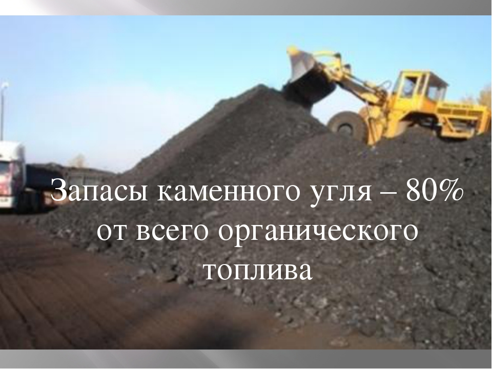 Запасы каменного угля – 80% от всего органического топлива