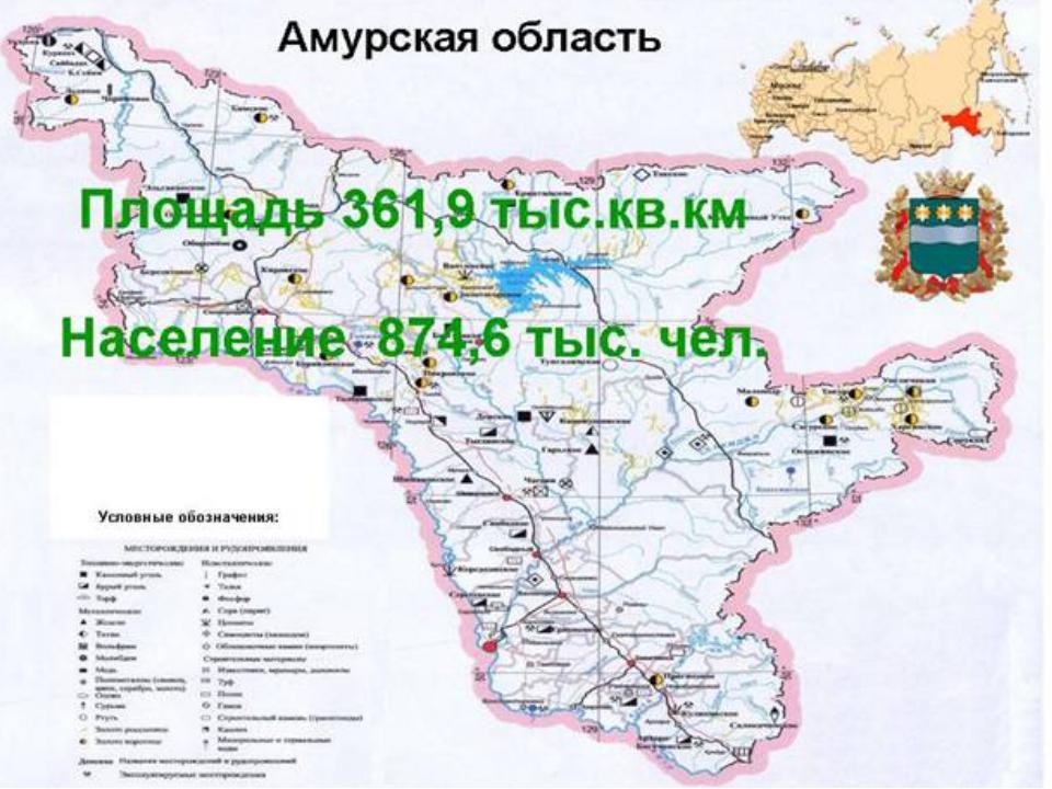 карта амурской области картинки гор легко