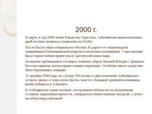 2000 г. В марте, в год 2000-летия Рождества Христова, Албазинская икона неско