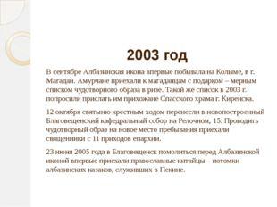 2003 год В сентябре Албазинская икона впервые побывала на Колыме, в г. Магада