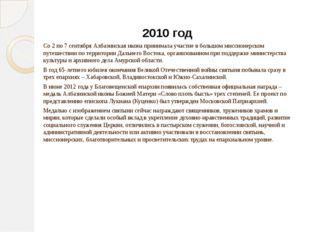 2010 год Со 2 по 7 сентября Албазинская икона принимала участие в большом мис