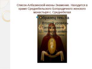 Список-Албазинской-иконы-Знамение. Находится в храме Среднебельского Богороди