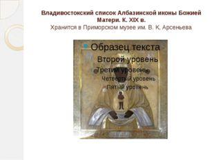 Владивостокский список Албазинской иконы Божией Матери. К. XIX в. Хранится в