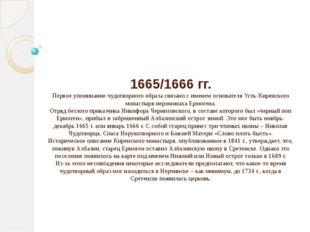 1665/1666 гг. Первое упоминание чудотворного образа связано с именем основате