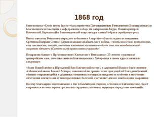 1868 год 8 июля икона «Слово плоть бысть» была привезена Преосвященным Вениам