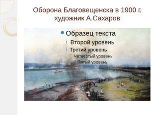 Оборона Благовещенска в 1900 г. художник А.Сахаров