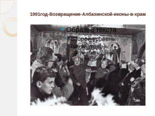 1991год-Возвращение-Албазинской-иконы-в-храм
