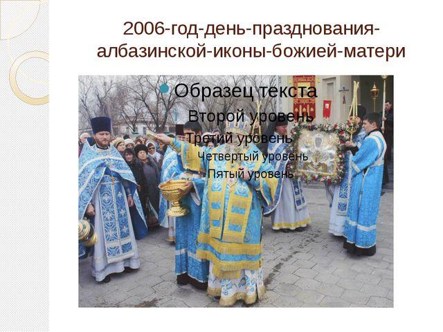 2006-год-день-празднования-албазинской-иконы-божией-матери