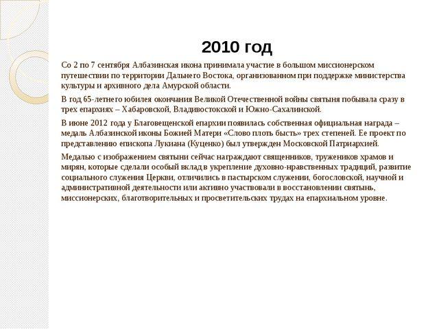 2010 год Со 2 по 7 сентября Албазинская икона принимала участие в большом мис...