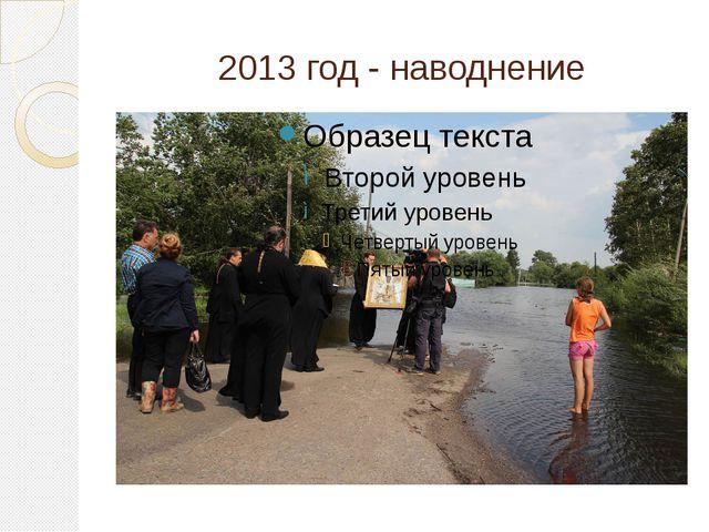 2013 год - наводнение